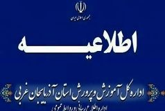 تعطیلی مدارس آذربایجان غربی در نوبت بعداظهر 28 بهمن