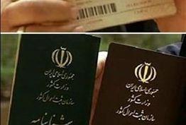 ایرادات شورای نگهبان به لایحه تابعیت فرزندان زنان ایرانی