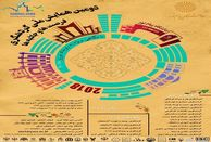 دومین همایش ملی گردشگری دانشگاه پیام نور در تبریز برگزار می شود