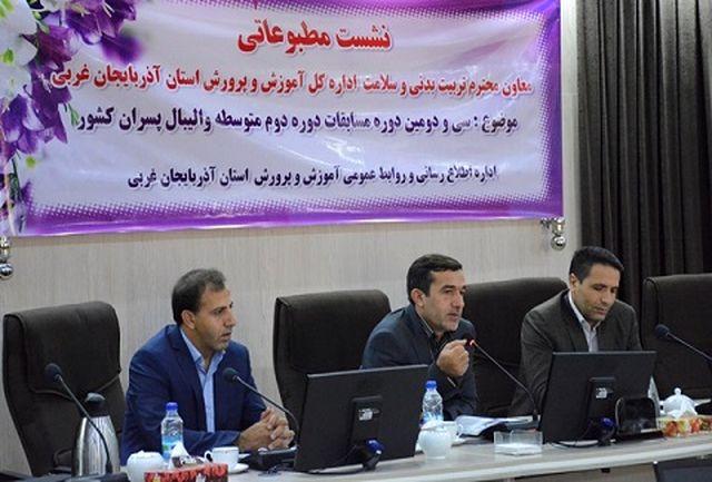 آذربایجان غربی؛ میزبان مسابقات والیبال آموزشگاهی پسران کشور