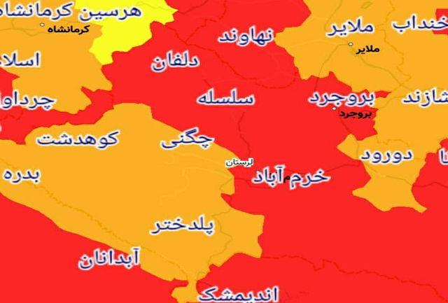 کدام شهرها یا شهرستانهای استان لرستان از 16 فروردین 1400 قرمز یا نارنجی کرونایی هستند؟