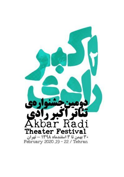 تاریخ جدید برگزاری دومین جشنواره تئاتر اکبر رادی مشخص شد