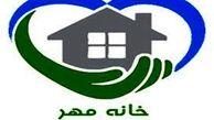 پردازش به حریم شخصی در زندگی مشترک و بررسی جایگاه آن در «خانه مهر»