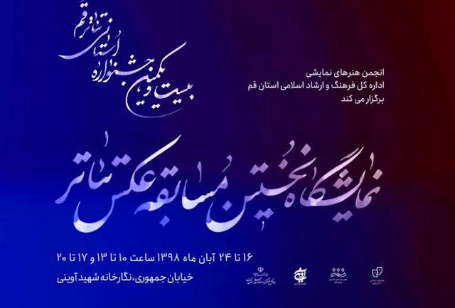 نخستین نمایشگاه مسابقه عکس تئاتر قم افتتاح شد