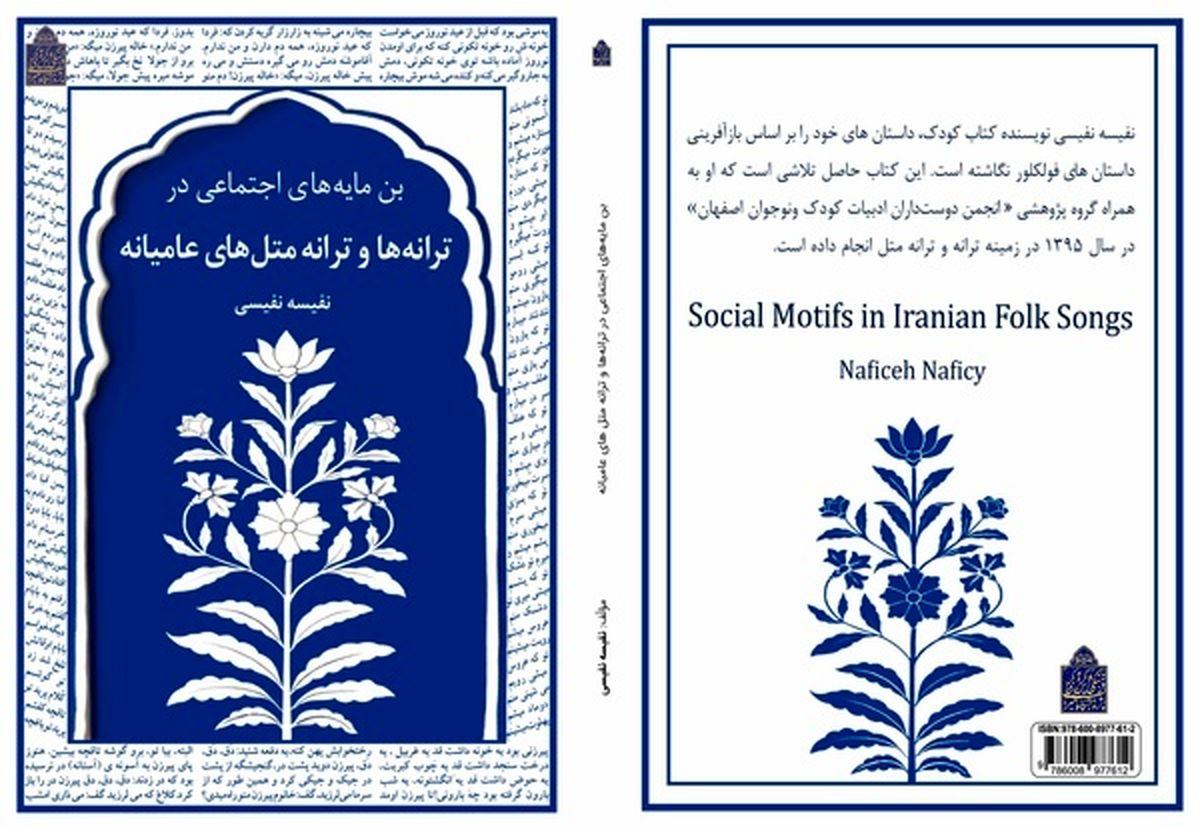 کتاب «بن مایههای اجتماعی در ترانهها و ترانه متلهای عامیانه» منتشر شد