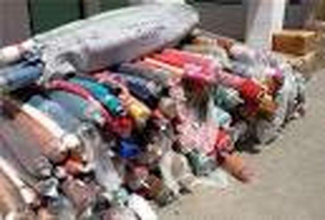 قاچاق یک هزار و 805 طاقه پارچه خارجی در خرم آباد