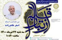 تجلیل از خدمات ارزنده فرهنگی استاد اصغر طاهرزاده در اصفهان