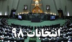 ثبت نام داوطلبان مجلس از امروز در قزوین