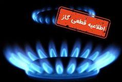 گاز برخی مناطق کرج در اول مهرماه 99 قطع می شود