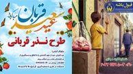 اجرای طرح قربانی نیابتی توسط کمیته امداد خراسان شمالی