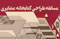 معرفی برگزیدگان مسابقه طراحی کتابخانه عشایری