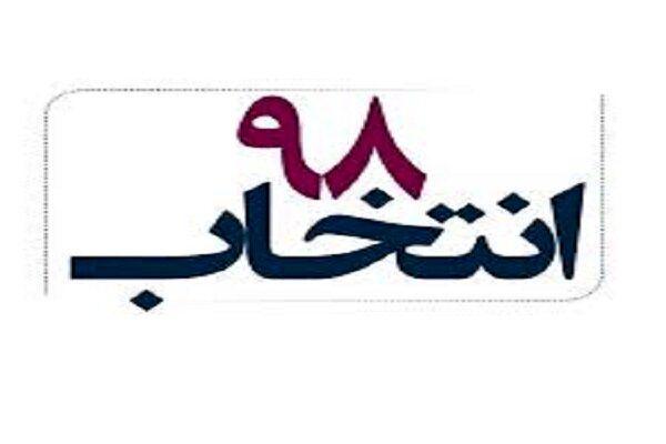 اعلام اسامی کاندیداهای انتخابات مجلس یازدهم در آذربایجان غربی