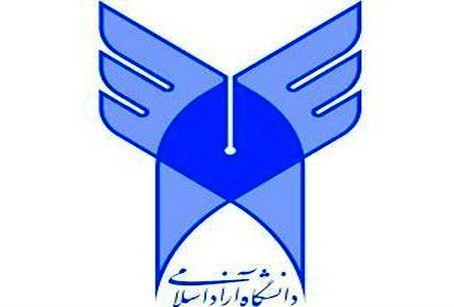 زمان و نحوه انتخاب رشته کنکور سراسری 94 دانشگاه آزاد اسلامی مشخص شد