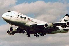 آغاز پروازهای هواپیمایی هما در مسیر رشت - بندرعباس