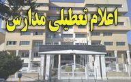 تعطیلی مدارس استان بوشهر تا پایان هفته