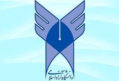 سرپرست دانشگاه آزاد اسلامی واحد آبادان منصوب شد