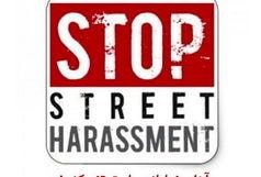 اولین جریمه برای مزاحمت خیابانی صادر شد