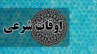 اوقات شرعی اصفهان در مرداد ماه 1400
