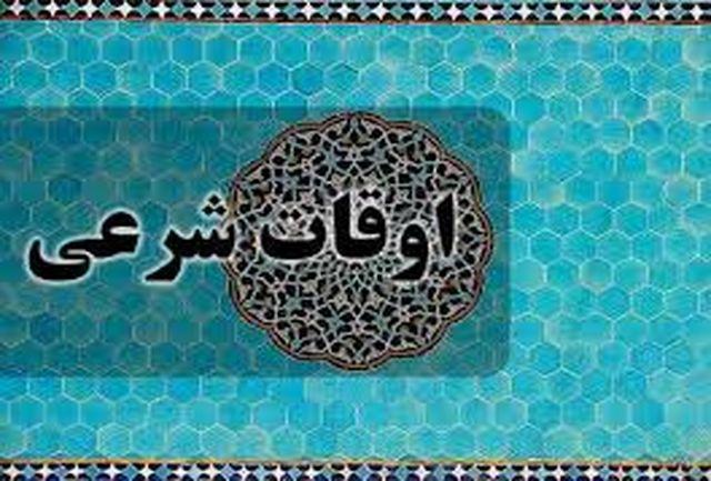 اوقات شرعی تهران در 5 اردیبهشت 1400