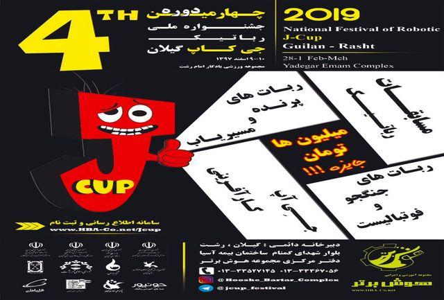 گیلان میزبان چهارمین جشنواره ملی رباتیک جی کاپ