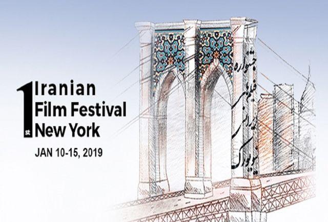 فیلم های ایرانی بر پرده سینمای نیویورک
