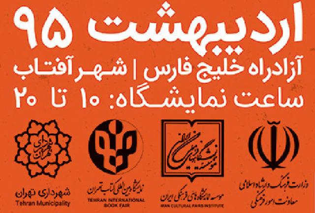 انتقاد دبیر اتحادیه ناشران و کتابفروشان تهران