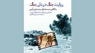 کتابی از شهید سیدمرتضی آوینی از دید یک نویسنده فرانسوی!