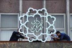 مدیر روابط عمومی شهرداری تهران بدون اطلاع قبلی تغییر کرد