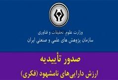 سازمان پژوهشهای علمی و صنعتی ایران «تاییدیه ارزش داراییهای نامشهود (فکری)» صادر میکند