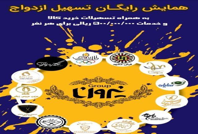 برگزاری همایش رایگان تسهیل ازدواج در مشهد+وام