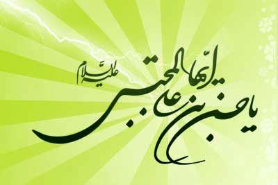 علت اصلی نامگذاری امام حسن (ع)