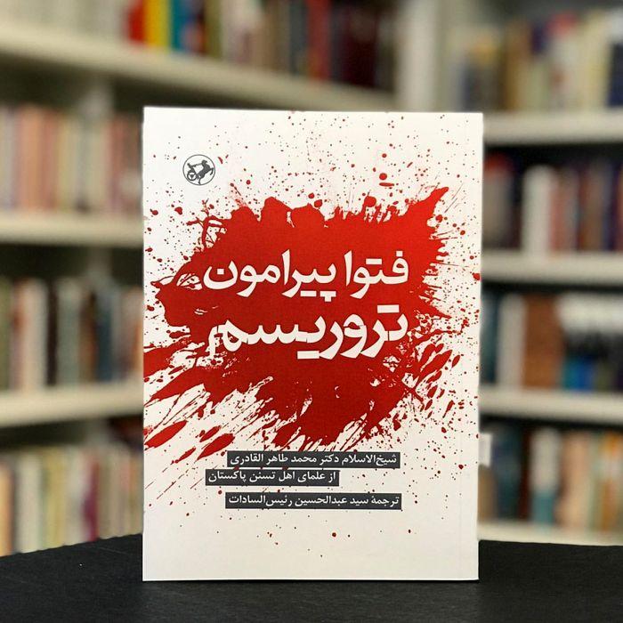 کشتن یک مسلمان گناهی بزرگتر از ویران کردن جهان است