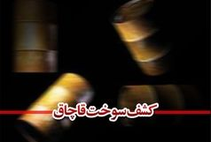 کشف ۱۸ هزار لیتر سوخت قاچاق در شهرستان دلگان