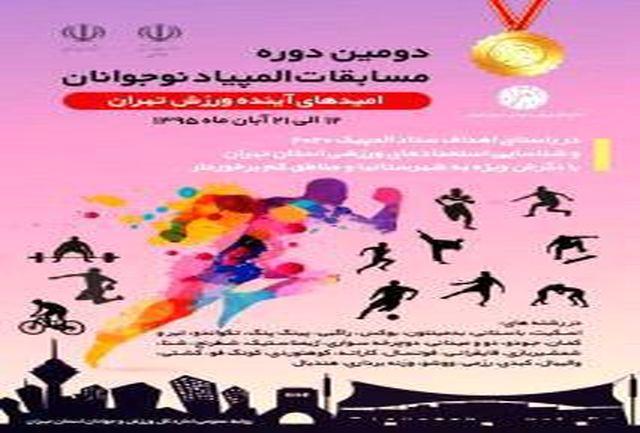 المپیاد ورزشی نوجوانان؛ آزمونی بزرگ برای مدیران ورزشی تهران