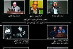 سفر جاودانه های موسیقی ایران به شمال کشور