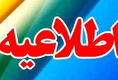 اطلاعیه افت فشار آب در تبریز