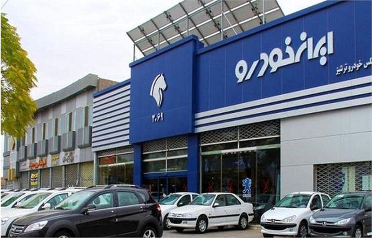 مراسم قرعه کشی مرحله دوم فروش فوق العاده ایران خودرو برگزار شد + ظرفیت و تعداد متقاضیان