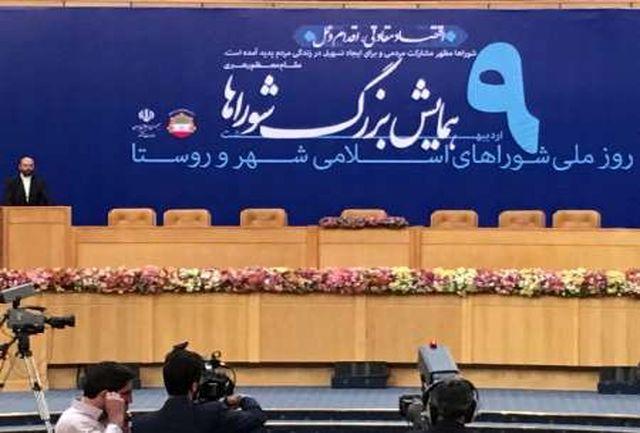 آغاز همایش بزرگ شوراها با حضور رئیس جمهوری