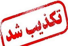 تکذیب وقوع انفجار در غرب تهران /هیچ یک از نهادهای امنیتی صدای انفجار را تایید نمی کنند