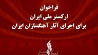 فراخوان بنیاد رودکی برای اجرای آثار آهنگسازان ایرانی