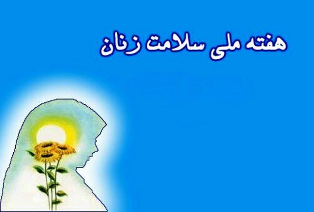 اعلام روز شمار هفته ملی سلامت بانوان ایران