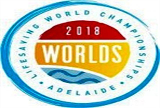 ترکیب تیم ملی نجات غریق در رقابتهای جهانی استرالیا اعلام شد