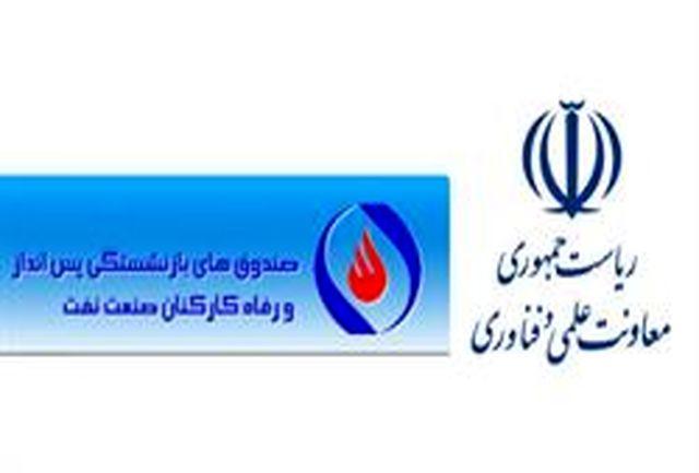 تفاهمنامه همكاری میان معاونت علمی و صنعت نفت امضا شد