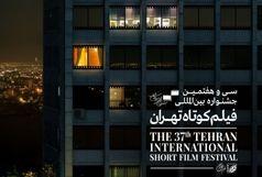 نامزدهای جوایز  جشنواره فیلم کوتاه تهران معرفی شدند