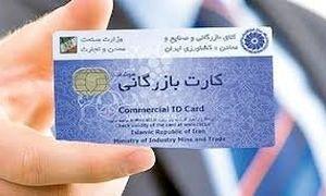 معضلی بنام کارت های بازرگانی جعلی و یکبار مصرف