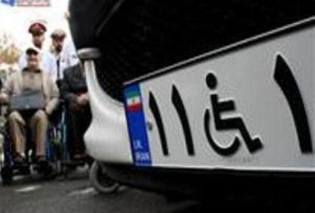 پارک حاشیهای برای خودروهای جانبازان و معلولین در تبریز رایگان است