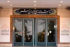 تماشاخانه ایرانشهر ۲ روز تعطیل میشود