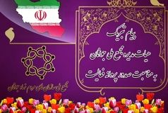پیام تبریک هیات مدیره مجمع ملی جوانان کشور به مناسبت صدور پروانه فعالیت