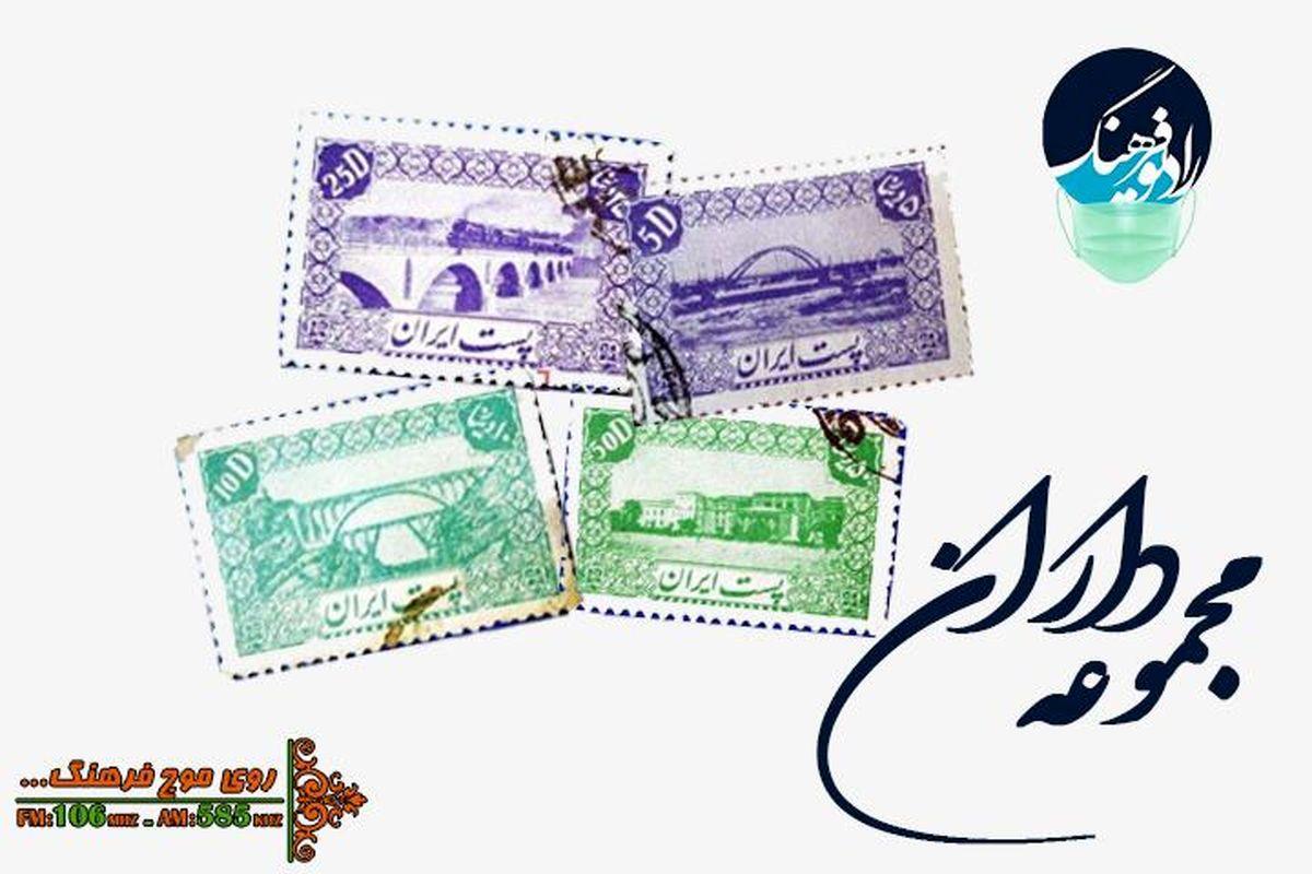 مجموعه داری تمبر و اسکناس و کبریت به روایت مجید مسگری در شبکه رادیویی