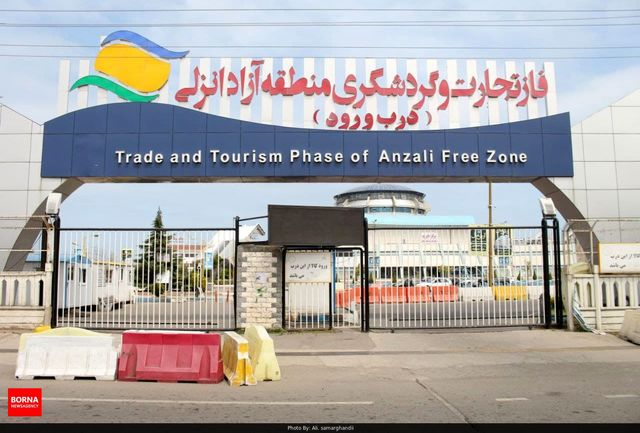 استمرار تعطیلی مراکز تجاری و گردشگری منطقه آزاد انزلی